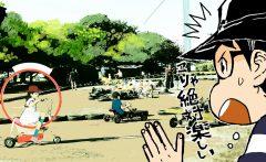 「とびだせハウス」第4回 江東区立若洲公園&若洲海浜公園