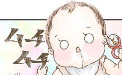 「こはじゅ日記」 第9回 呪い③/呪い④