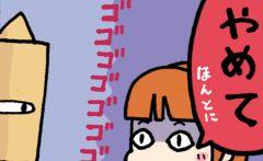 「ミロとサナ」 第21回 マジ/自己アピール/ランドセル
