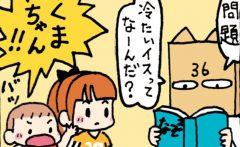 「ミロとサナ」 第22回 なぞなぞ王/赤ちゃん