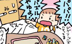 「ミロとサナ」 第23回 パズル/つわりと衝動