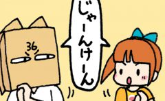 「ミロとサナ」 第24回 勝負の世界/名付け/チェンジ