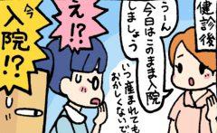 「ミロとサナ」 第26回 気がかり/緊急/誕生