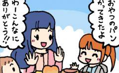 「ミロとサナ」 第27回 食欲/大変/代理