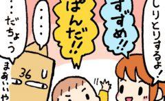 「ミロとサナ」 第28回 しりとり王/逆戻り/真剣