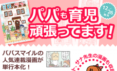 「ミロとサナ」電子単行本発売 特設ページ
