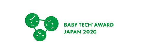 ベビーテックアワード・ジャパン2020