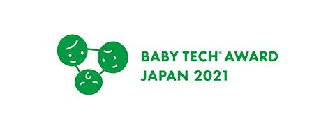ベビーテックアワードジャパン2021